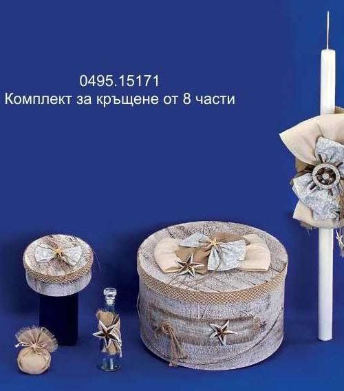 Гръцки комплект за кръщене
