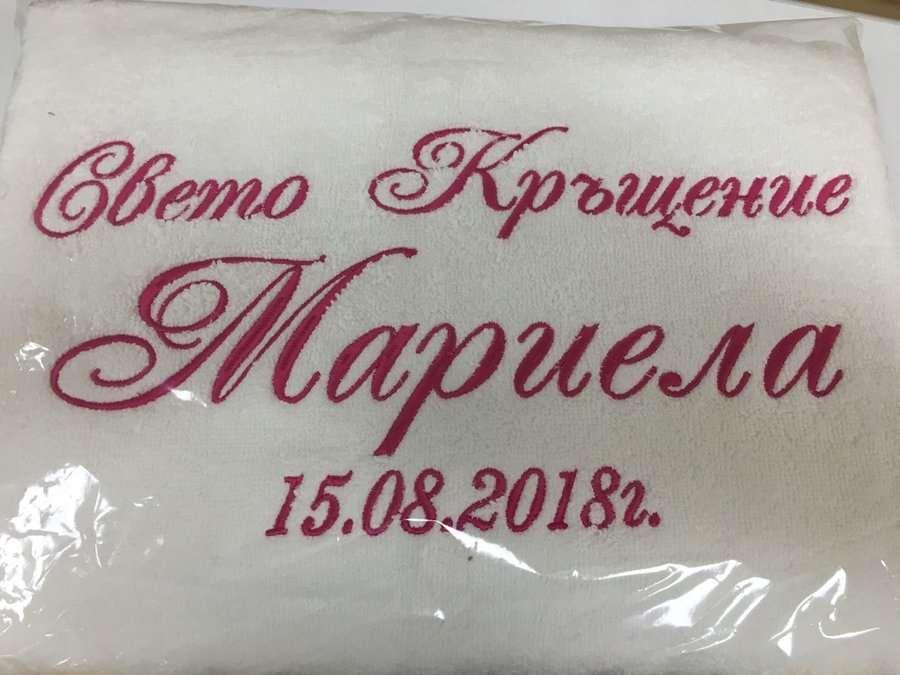 Хавлиена кърпа с бродиран надпис