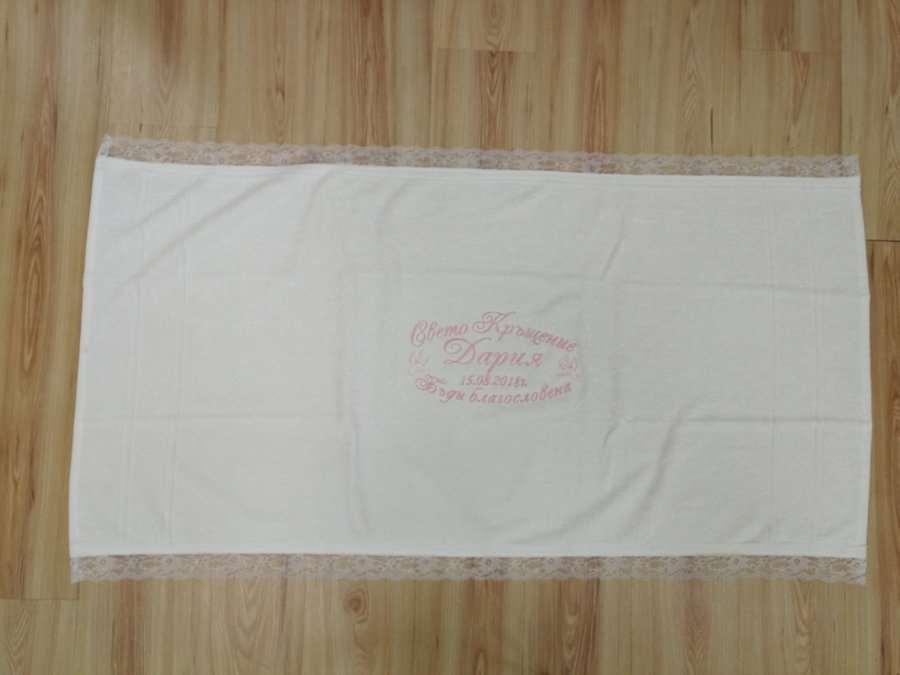 Кърпа за кръщене с бродиран надпис